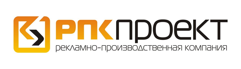 Рекламно-производственная компания «Проект»